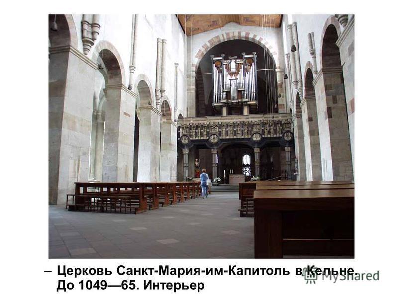 –Церковь Санкт-Мария-им-Капитоль в Кельне. До 104965. Интерьер
