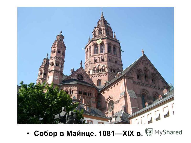 Собор в Майнце. 1081XIX в.