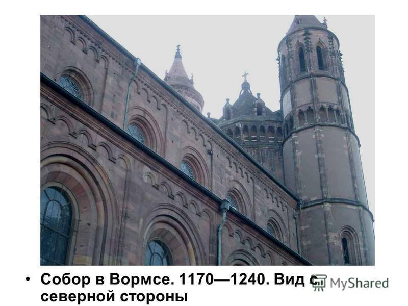 Собор в Вормсе. 11701240. Вид с северной стороны