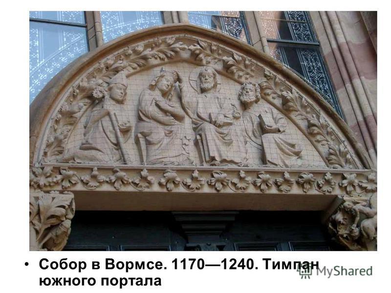 Собор в Вормсе. 11701240. Тимпан южного портала