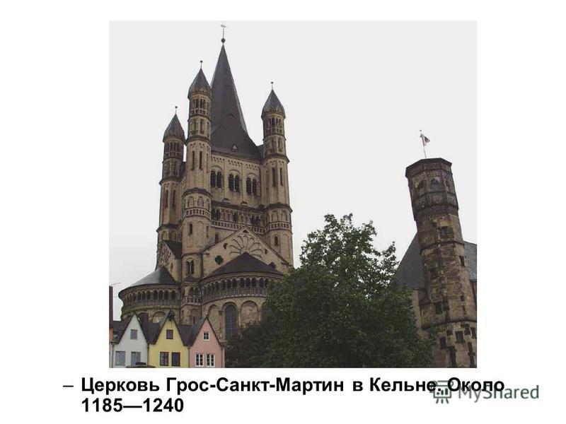 –Церковь Грос-Санкт-Мартин в Кельне. Около 11851240