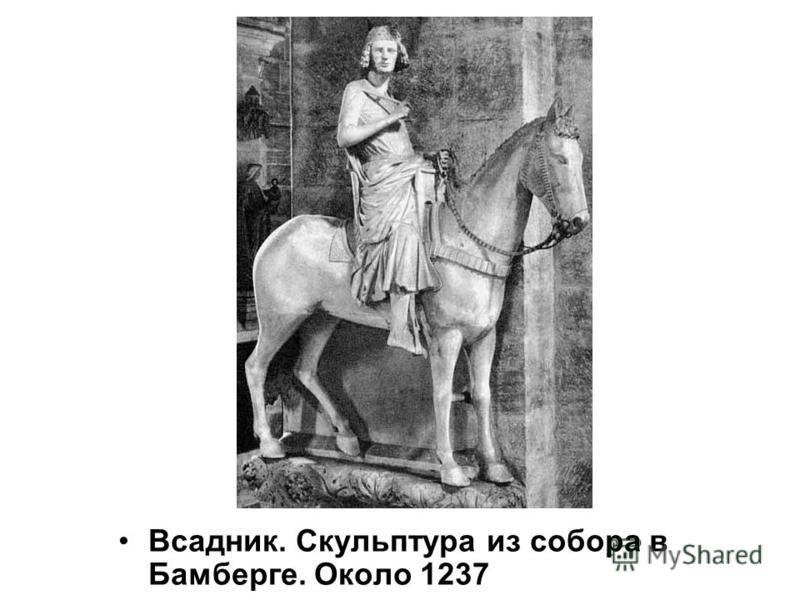 Всадник. Скульптура из собора в Бамберге. Около 1237