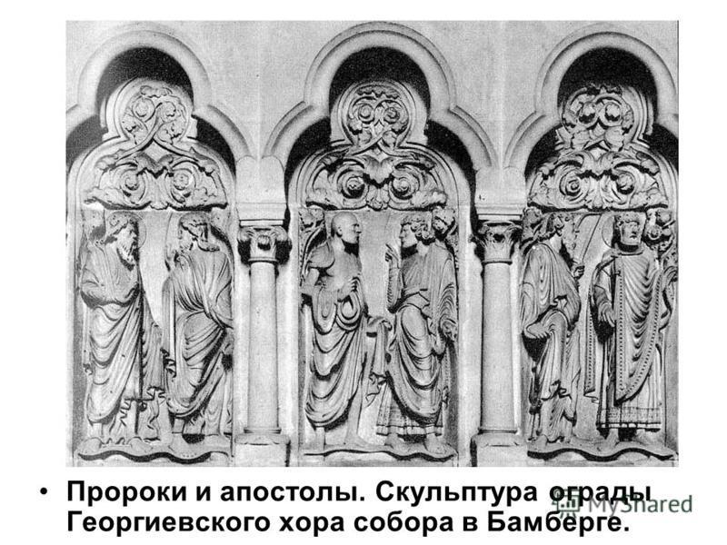 Пророки и апостолы. Скульптура ограды Георгиевского хора собора в Бамберге.