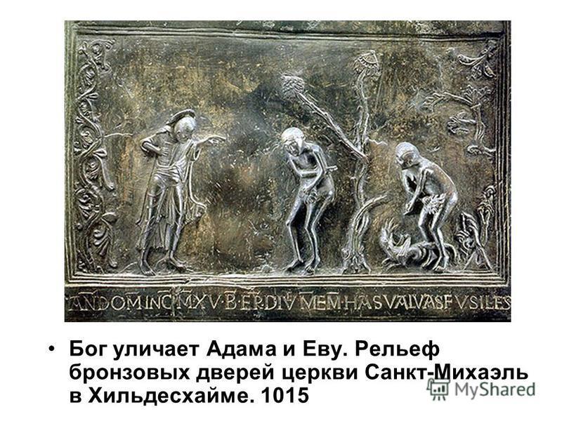 Бог уличает Адама и Еву. Рельеф бронзовых дверей церкви Санкт-Михаэль в Хильдесхайме. 1015