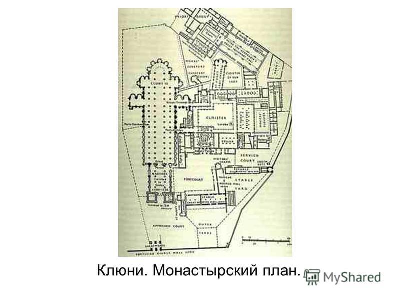 Клюни. Монастырский план.