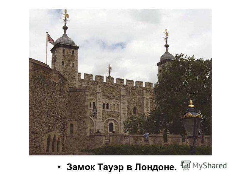 Замок Тауэр в Лондоне.