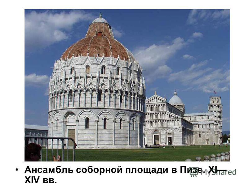 Ансамбль соборной площади в Пизе. XI XIV вв.