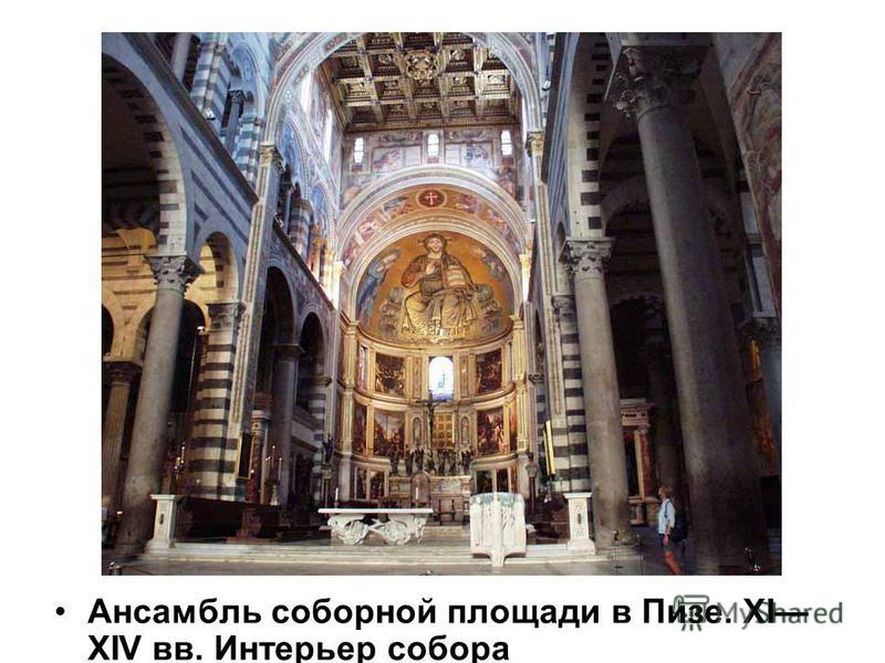 Ансамбль соборной площади в Пизе. XI XIV вв. Интерьер собора