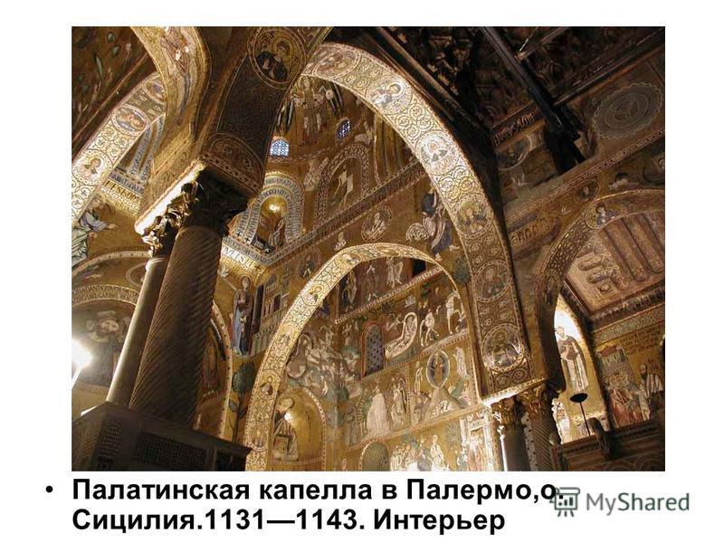 Палатинская капелла в Палермо,о. Сицилия.11311143. Интерьер