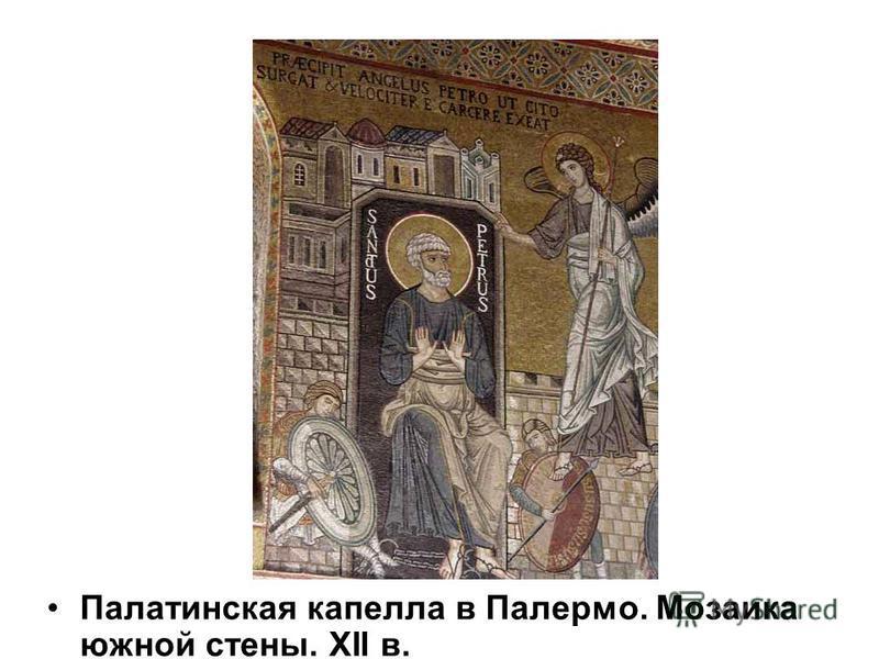 Палатинская капелла в Палермо. Мозаика южной стены. XII в.