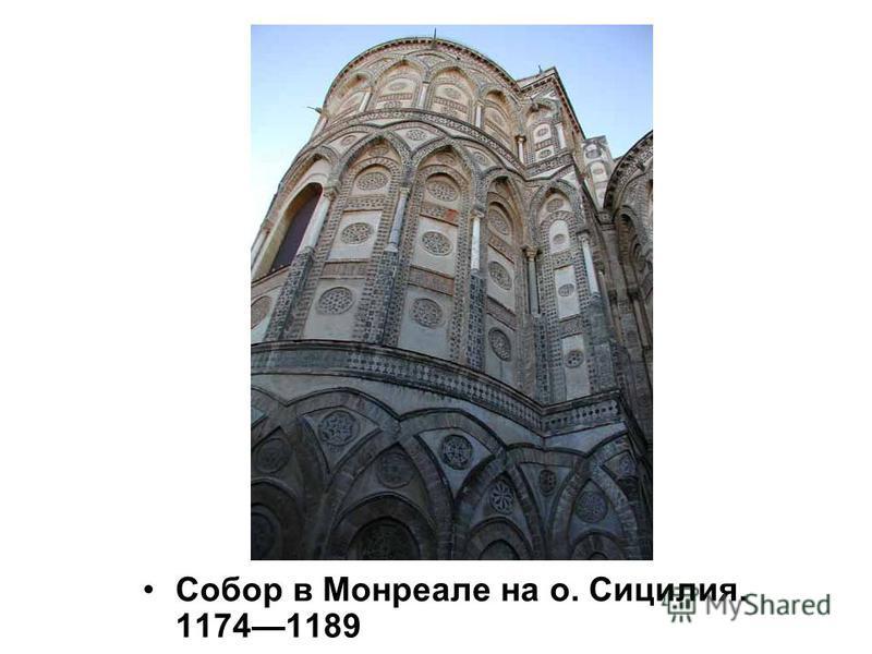 Собор в Монреале на о. Сицилия. 11741189