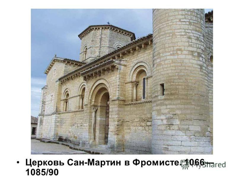 Церковь Сан-Мартин в Фромисте. 1066 1085/90