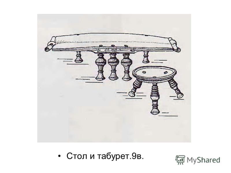 Стол и табурет.9 в.