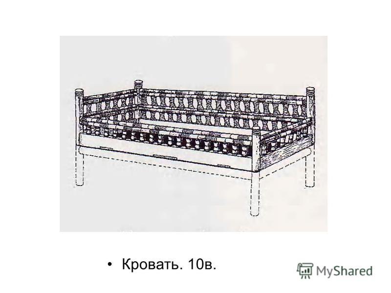 Кровать. 10 в.