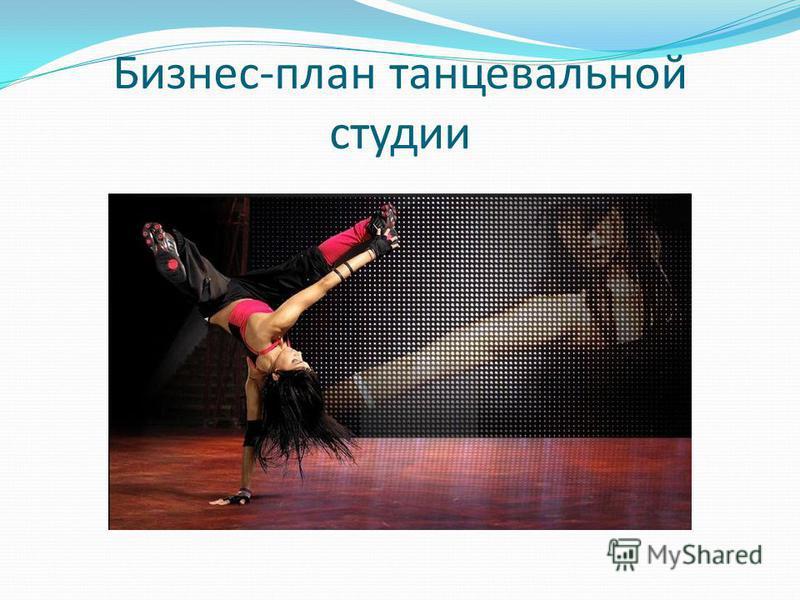 Бесплатная Танцевальная Музыка Скачать