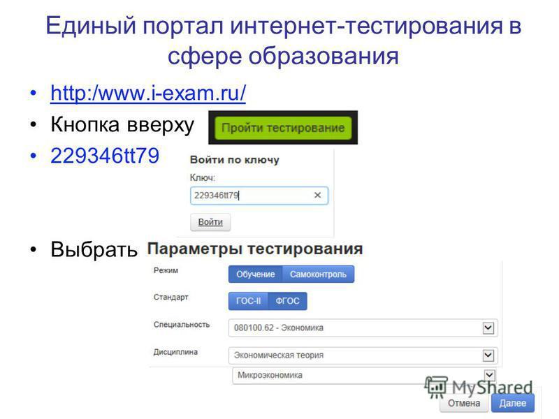 Единый портал интернет-тестирования в сфере образования http:/www.i-exam.ru/ Кнопка вверху 229346tt79 Выбрать