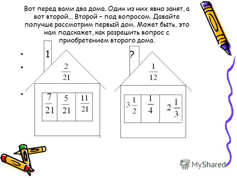 Вот перед вами два дома. Один из них явно занят, а вот второй… Второй – под вопросом. Давайте получше рассмотрим первый дом. Может быть, это нам подскажет, как разрешить вопрос с приобретением второго дома. 1 ?