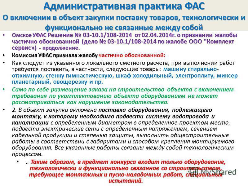 Омское УФАС Решение 03-10.1/108-2014 от 02.04.2014 г. о признании жалобы частично обоснованной (дело 03-10.1/108-2014 по жалобе ООО