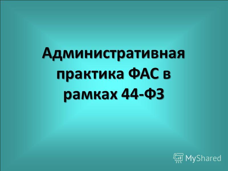 Административная практика ФАС в рамках 44-ФЗ
