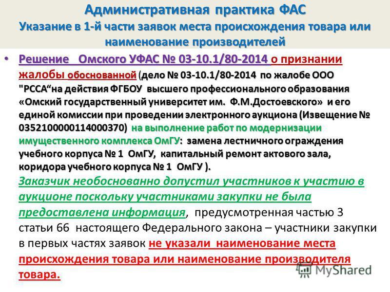 Решение Омского УФАС 03-10.1/80-2014 обоснованной (дело 03-10.1/80-2014 по жалобе ООО
