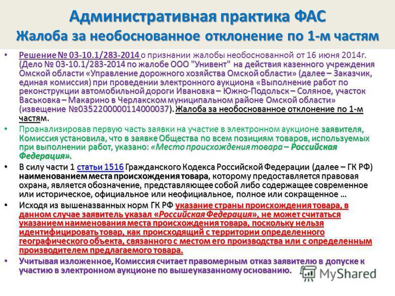 (Дело 03-10.1/283-2014 по жалобе ООО