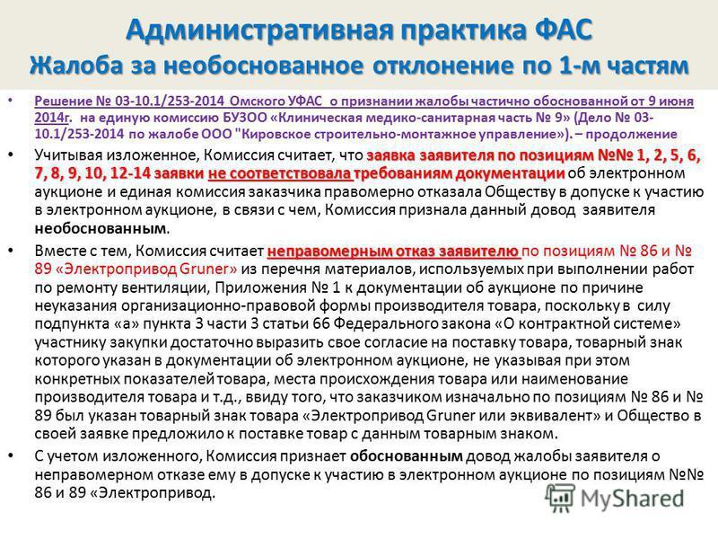 Решение 03-10.1/253-2014 Омского УФАС о признании жалобы частично обоснованной от 9 июня 2014 г. на единую комиссию БУЗОО «Клиническая медико-санитарная часть 9» (Дело 03- 10.1/253-2014 по жалобе ООО