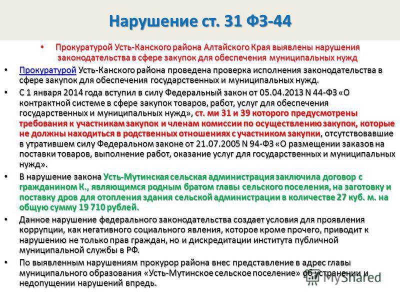 Прокуратурой Усть-Канского района Алтайского Края выявлены нарушения законодательства в сфере закупок для обеспечения муниципальных нужд Прокуратурой Усть-Канского района Алтайского Края выявлены нарушения законодательства в сфере закупок для обеспеч