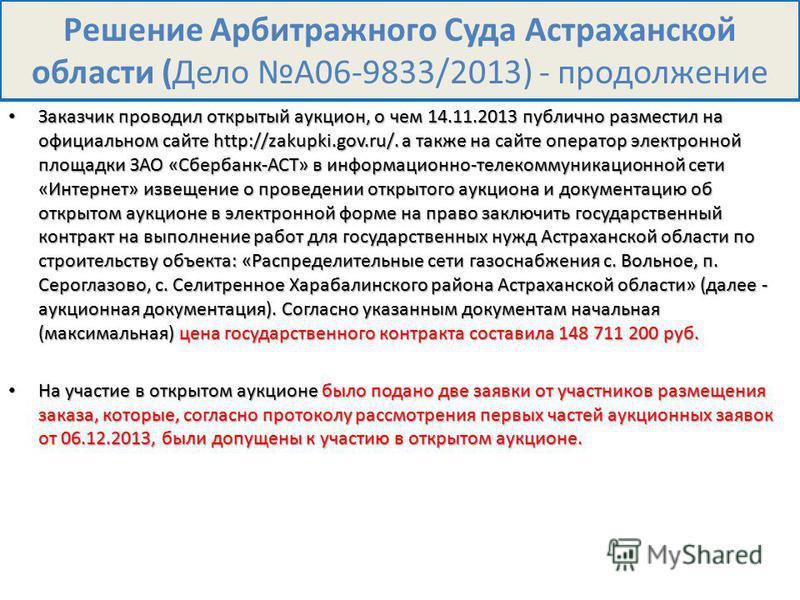 Заказчик проводил открытый аукцион, о чем 14.11.2013 публично разместил на официальном сайте http://zakupki.gov.ru/. а также на сайте оператор электронной площадки ЗАО «Сбербанк-АСТ» в информационно-телекоммуникационной сети «Интернет» извещение о пр