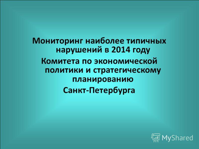 Мониторинг наиболее типичных нарушений в 2014 году Комитета по экономической политики и стратегическому планированию Санкт-Петербурга