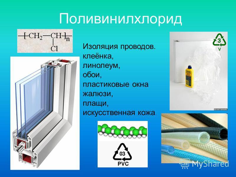 Поливинилхлорид Изоляция проводов. клеёнка, линолеум, обои, пластиковые окна жалюзи, плащи, искусственная кожа.