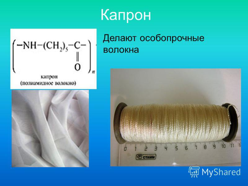 Капрон Делают особо прочные волокна