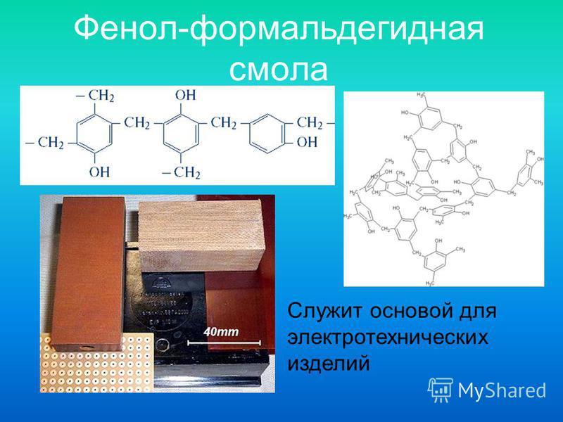 Фенол-формальдегидная смола Служит основой для электротехнических изделий