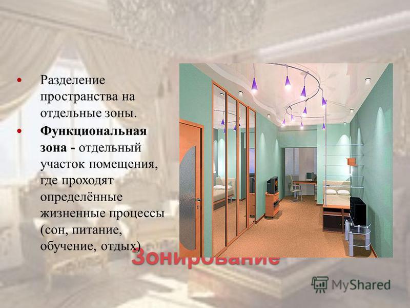 Зонирование Разделение пространства на отдельные зоны. Функциональная зона - отдельный участок помещения, где проходят определённые жизненные процессы ( сон, питание, обучение, отдых )