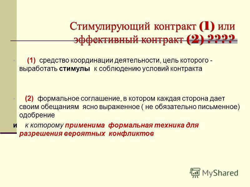 10 (1) средство координации деятельности, цель которого - выработать стимулы к соблюдению условий контракта (2) формальное соглашение, в котором каждая сторона дает своим обещаниям ясно выраженное ( не обязательно письменное) одобрение и к которому п