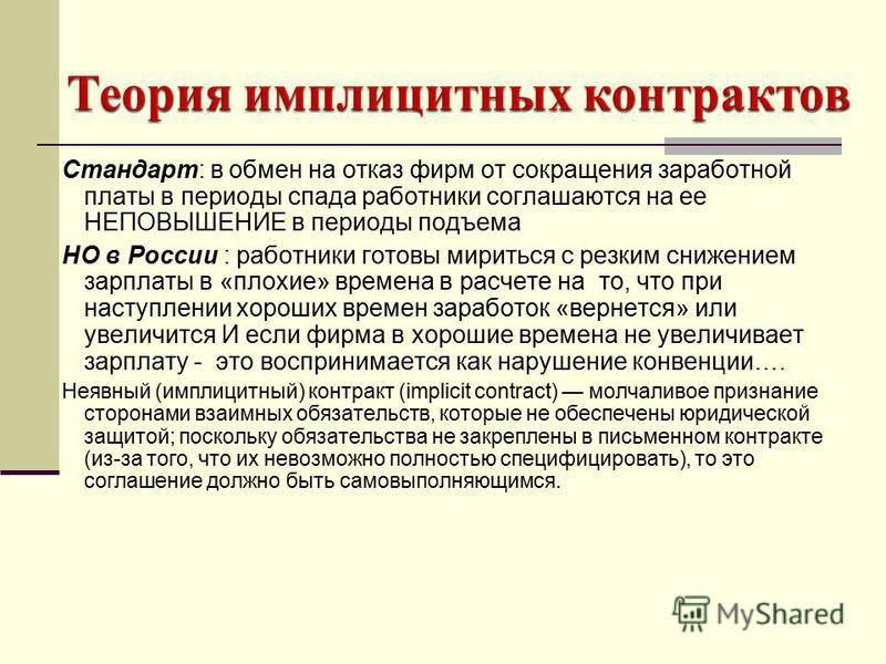 7 Стандарт: в обмен на отказ фирм от сокращения заработной платы в периоды спада работники соглашаются на ее НЕПОВЫШЕНИЕ в периоды подъема НО в России : работники готовы мириться с резким снижением зарплаты в «плохие» времена в расчете на то, что при