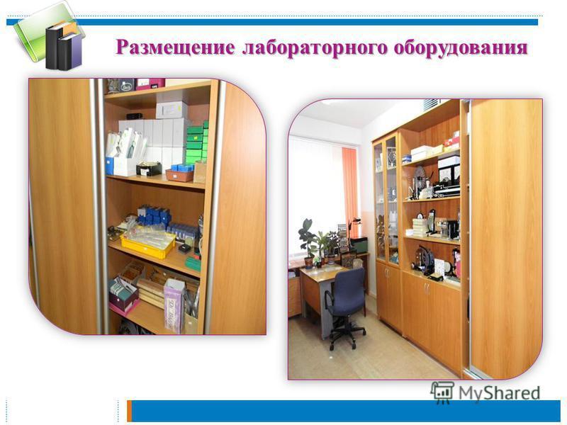 Размещение лабораторного оборудования