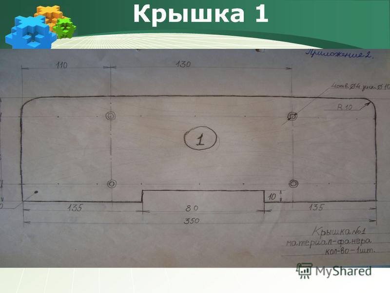 Крышка 1