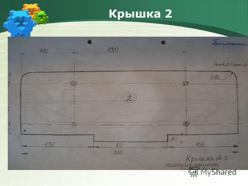 Крышка 2
