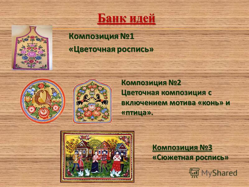 Композиция 1 «Цветочная роспись» Композиция 2 Цветочная композиция с включением мотива «конь» и «птица». Композиция 3 «Сюжетная роспись»
