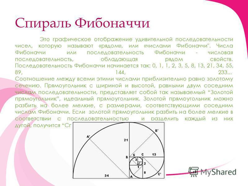 Cпираль Фибоначчи Это графическое отображение удивительной последовательности чисел, которую называют «рядом», или «числами Фибоначчи