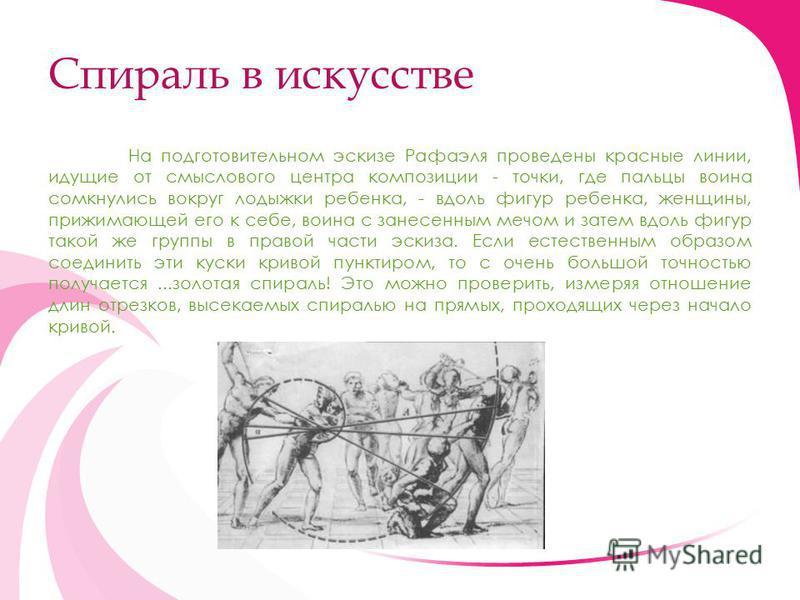 Спираль в искусстве На подготовительном эскизе Рафаэля проведены красные линии, идущие от смыслового центра композиции - точки, где пальцы воина сомкнулись вокруг лодыжки ребенка, - вдоль фигур ребенка, женщины, прижимающей его к себе, воина с занесе