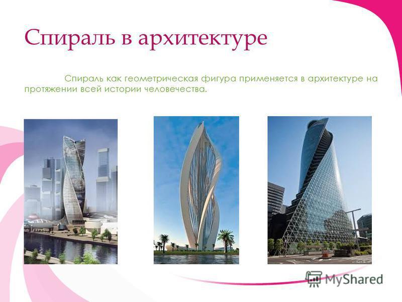 Спираль в архитектуре Спираль как геометрическая фигура применяется в архитектуре на протяжении всей истории человечества.