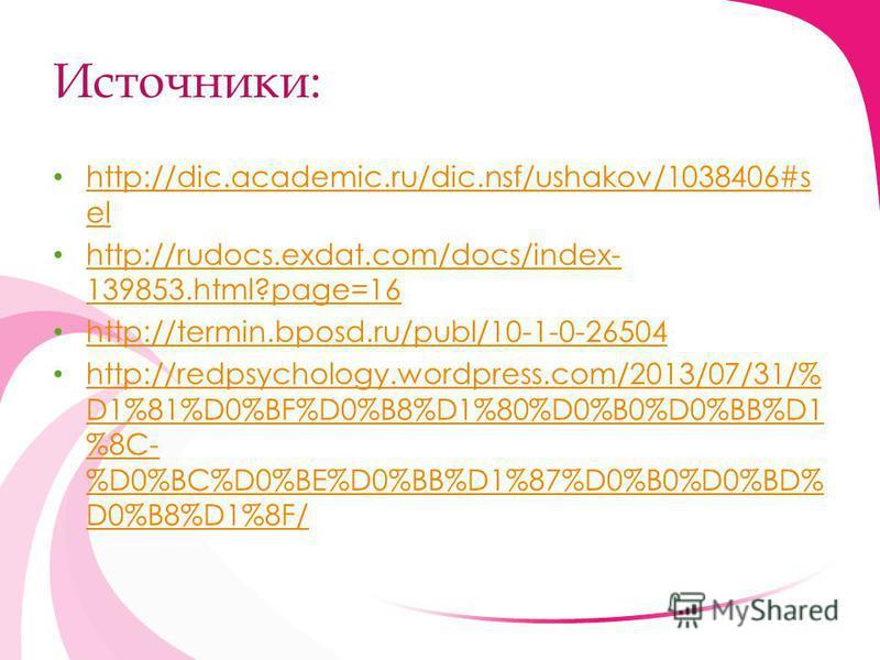 Источники: http://dic.academic.ru/dic.nsf/ushakov/1038406#s el http://dic.academic.ru/dic.nsf/ushakov/1038406#s el http://rudocs.exdat.com/docs/index- 139853.html?page=16 http://rudocs.exdat.com/docs/index- 139853.html?page=16 http://termin.bposd.ru/