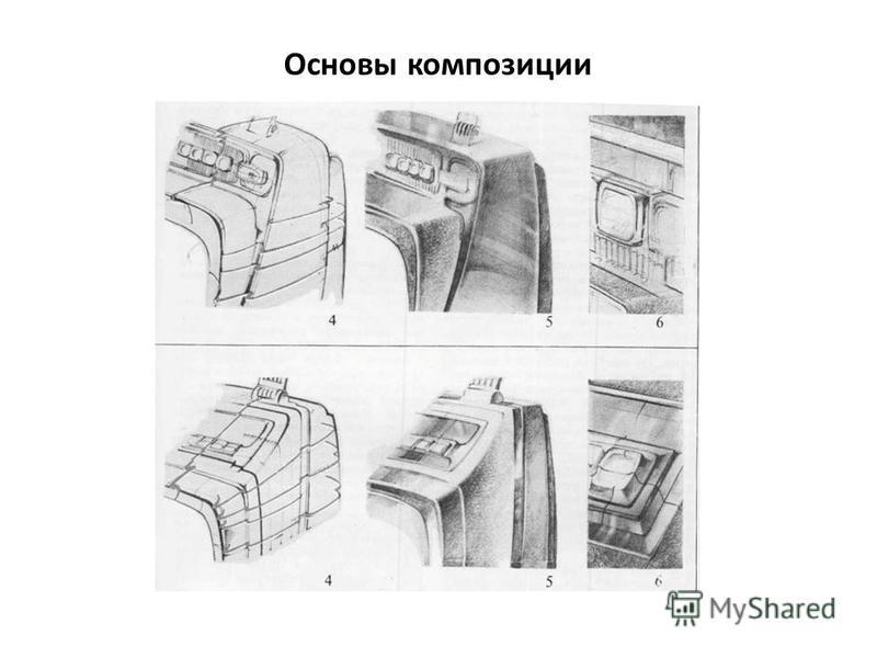 Основы композиции