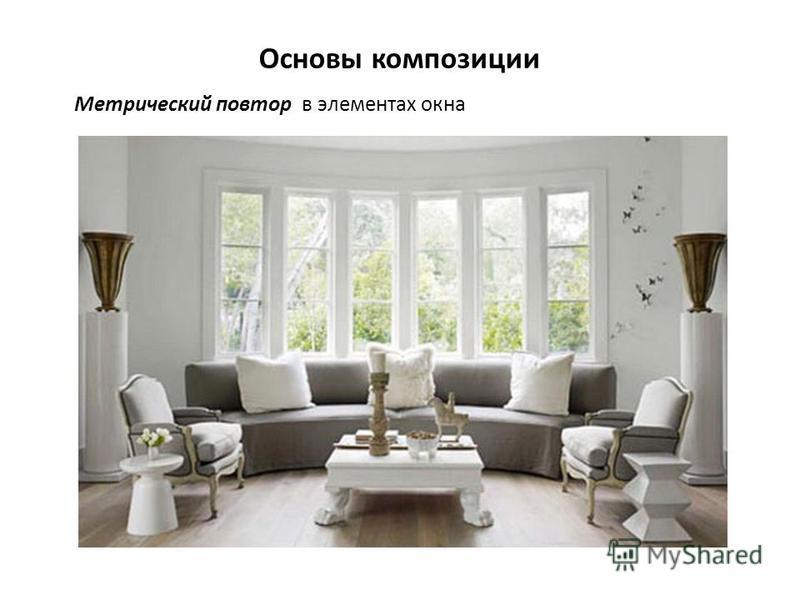 Основы композиции Метрический повтор в элементах окна