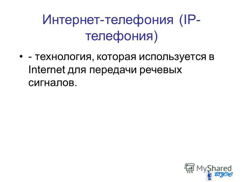 Интернет-телефония (IP- телефония) - технология, которая используется в Internet для передачи речевых сигналов.