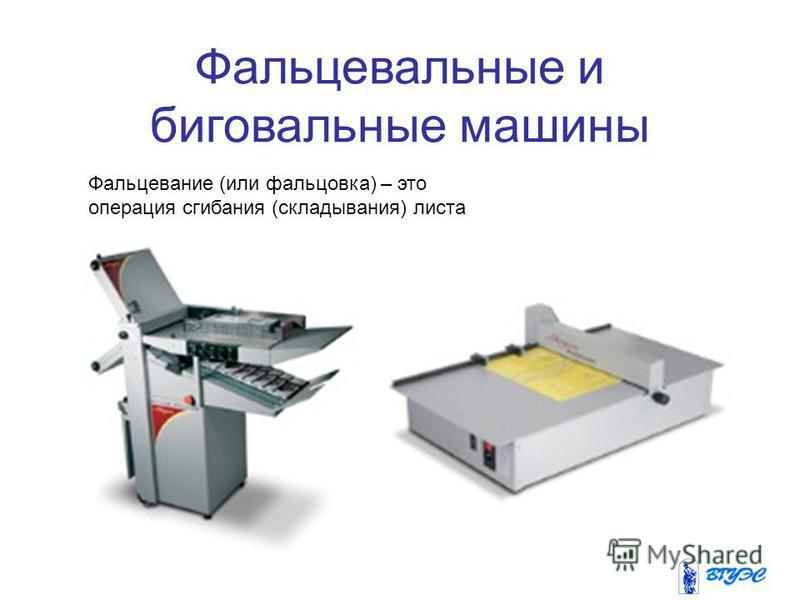 Фальцевальные и биговальные машины Фальцевание (или фальцовка) – это операция сгибания (складывания) листа