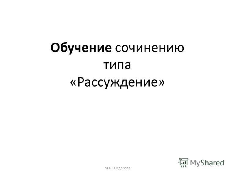 Обучение сочинению типа «Рассуждение» М.Ю. Сидорова