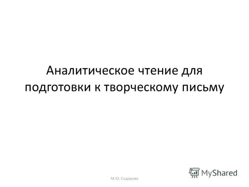 Аналитическое чтение для подготовки к творческому письму М.Ю. Сидорова