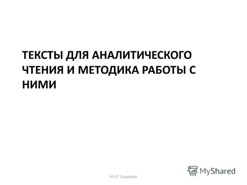 ТЕКСТЫ ДЛЯ АНАЛИТИЧЕСКОГО ЧТЕНИЯ И МЕТОДИКА РАБОТЫ С НИМИ М.Ю. Сидорова
